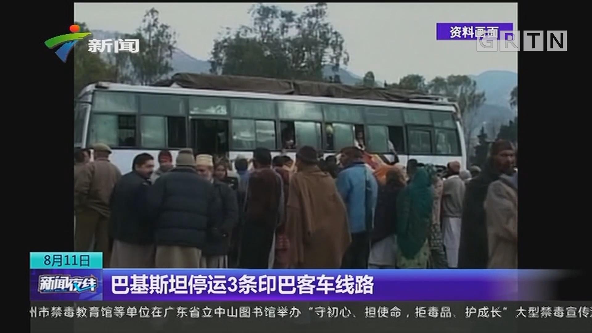巴基斯坦停运3条印巴客车线路