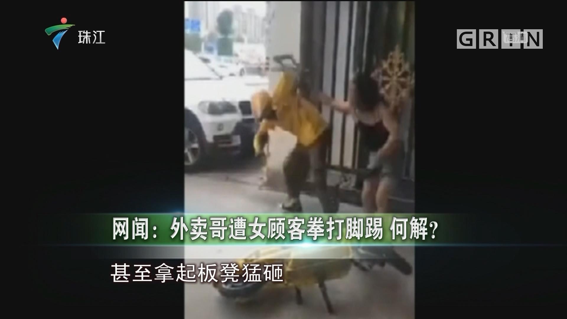 网闻:外卖哥遭女顾客拳打脚踢 何解?