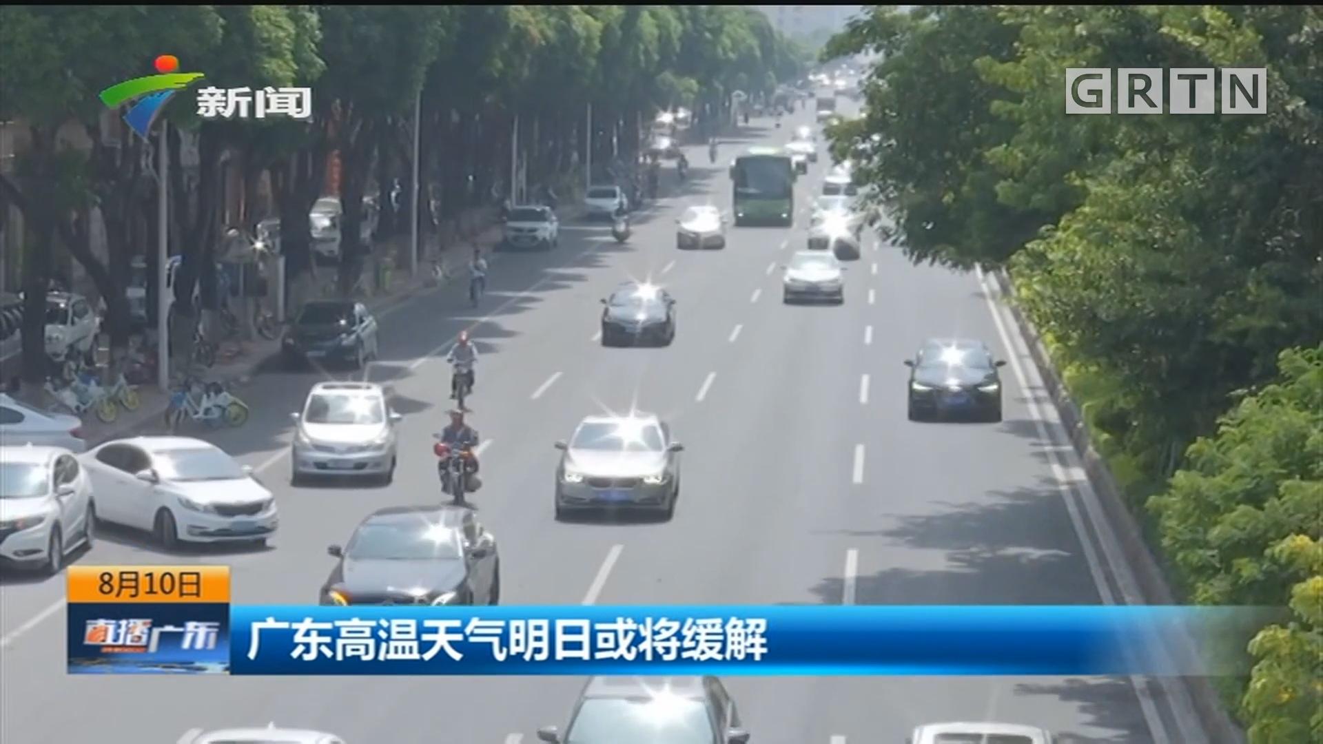 广东高温天气明日或将缓解