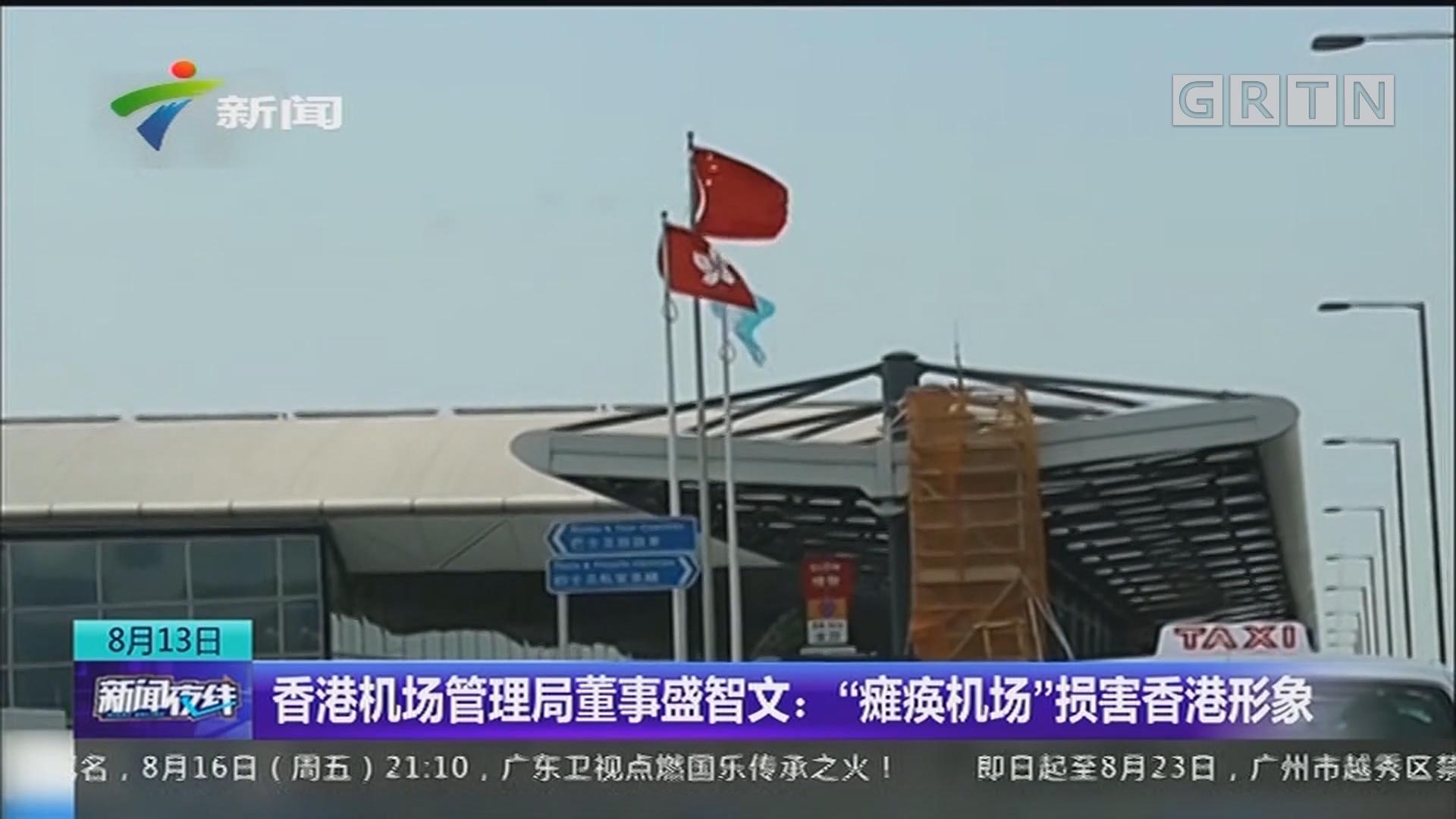 """香港机场管理局董事盛智文:""""瘫痪机场""""损害香港形象"""