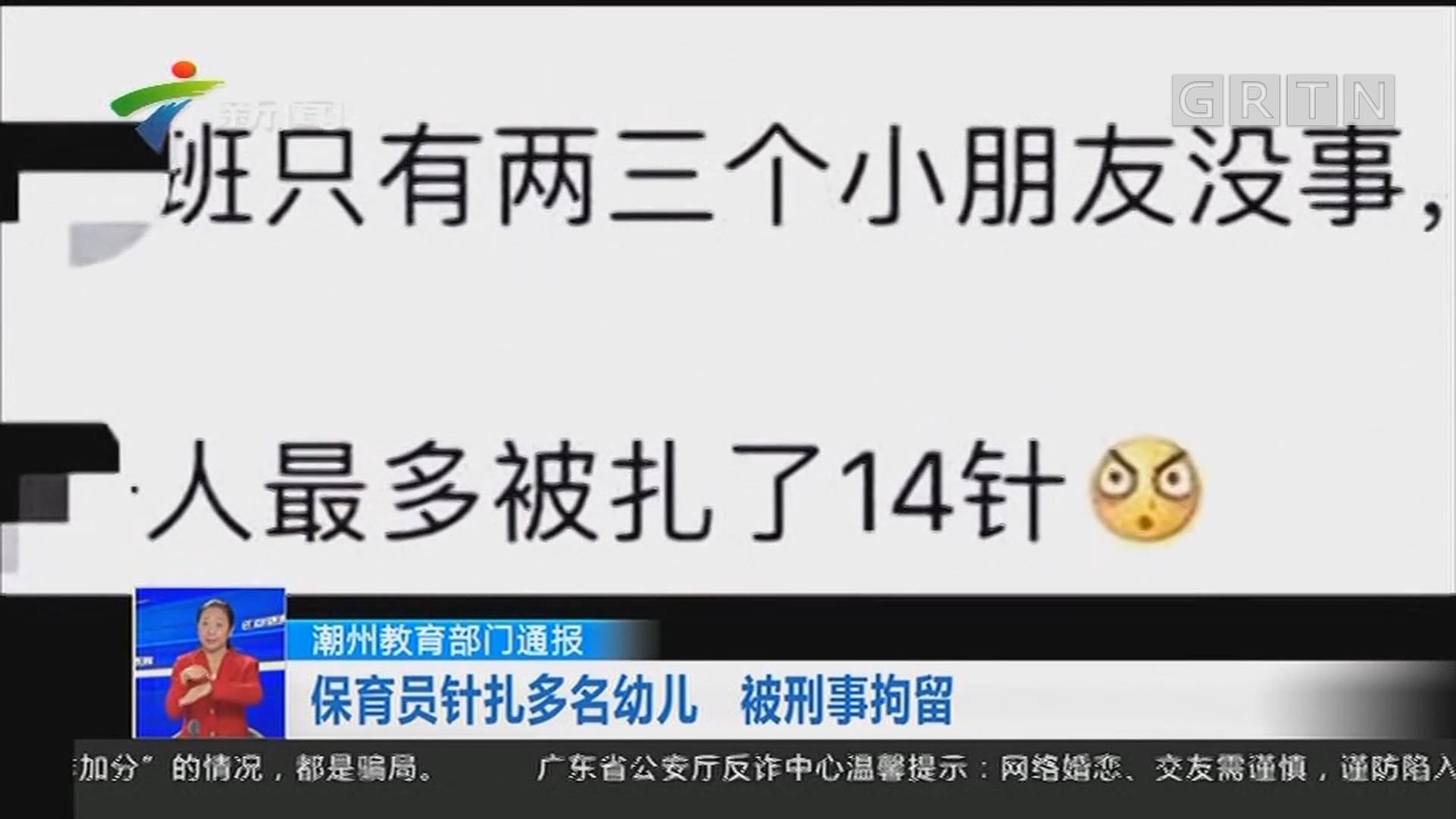 潮州教育部门通报:保育员针扎多名幼儿 被刑事拘留