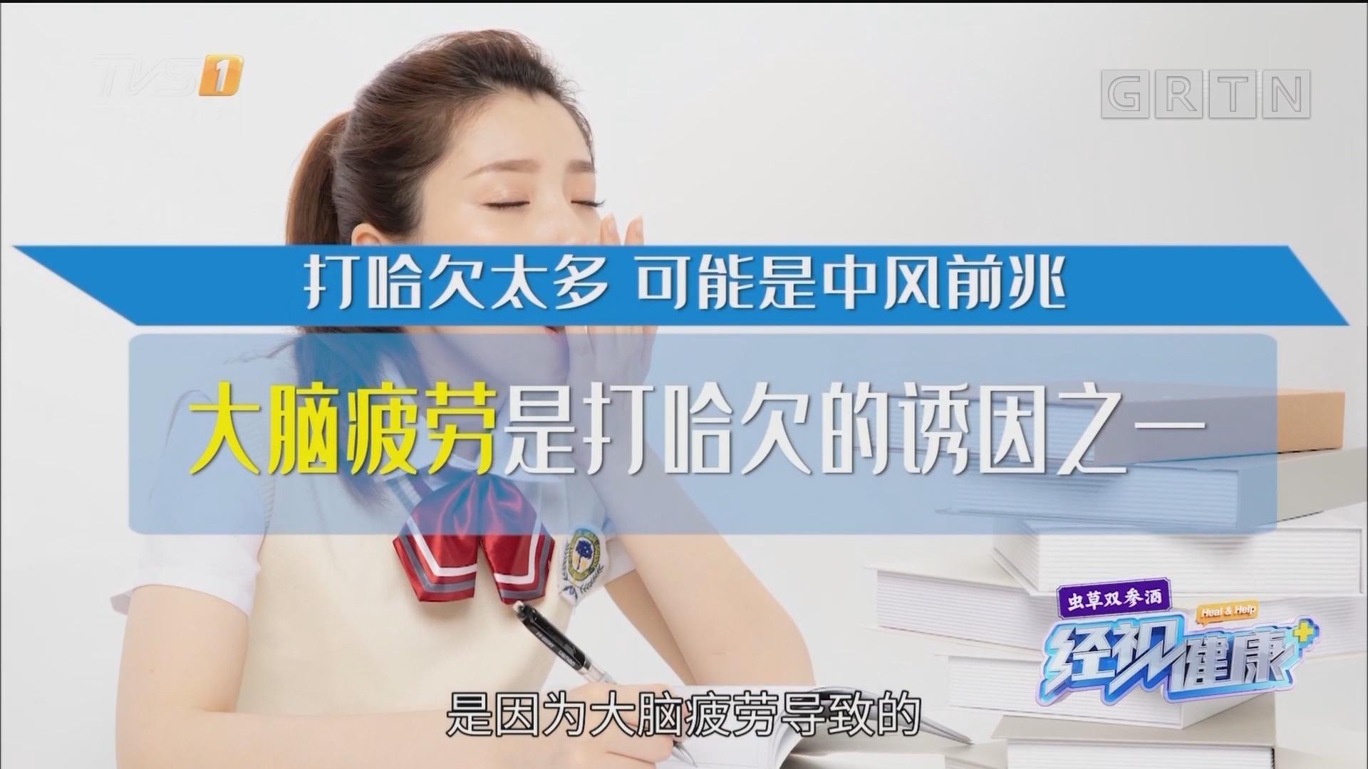[HD][2019-08-26]经视健康+:打哈欠太多 可能是中风前兆