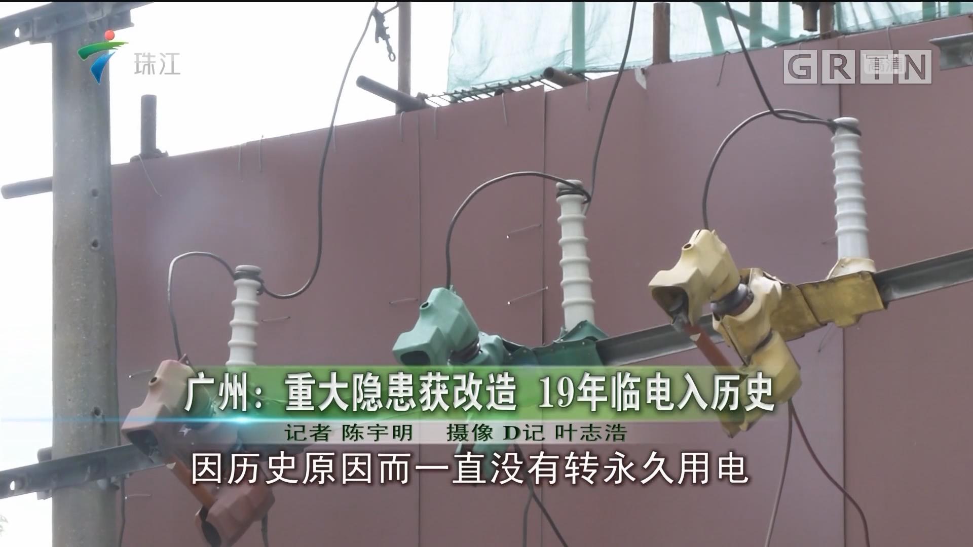 广州:重大隐患获改造 19年临电入历史