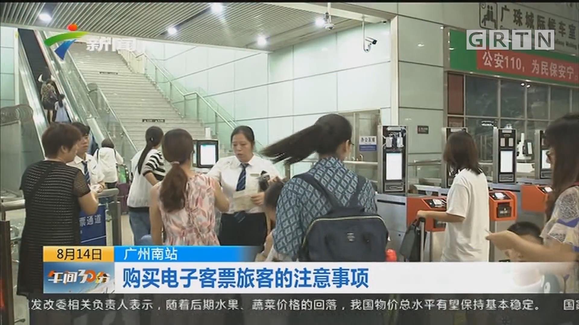 广州南站:购买电子客票旅客的注意事项