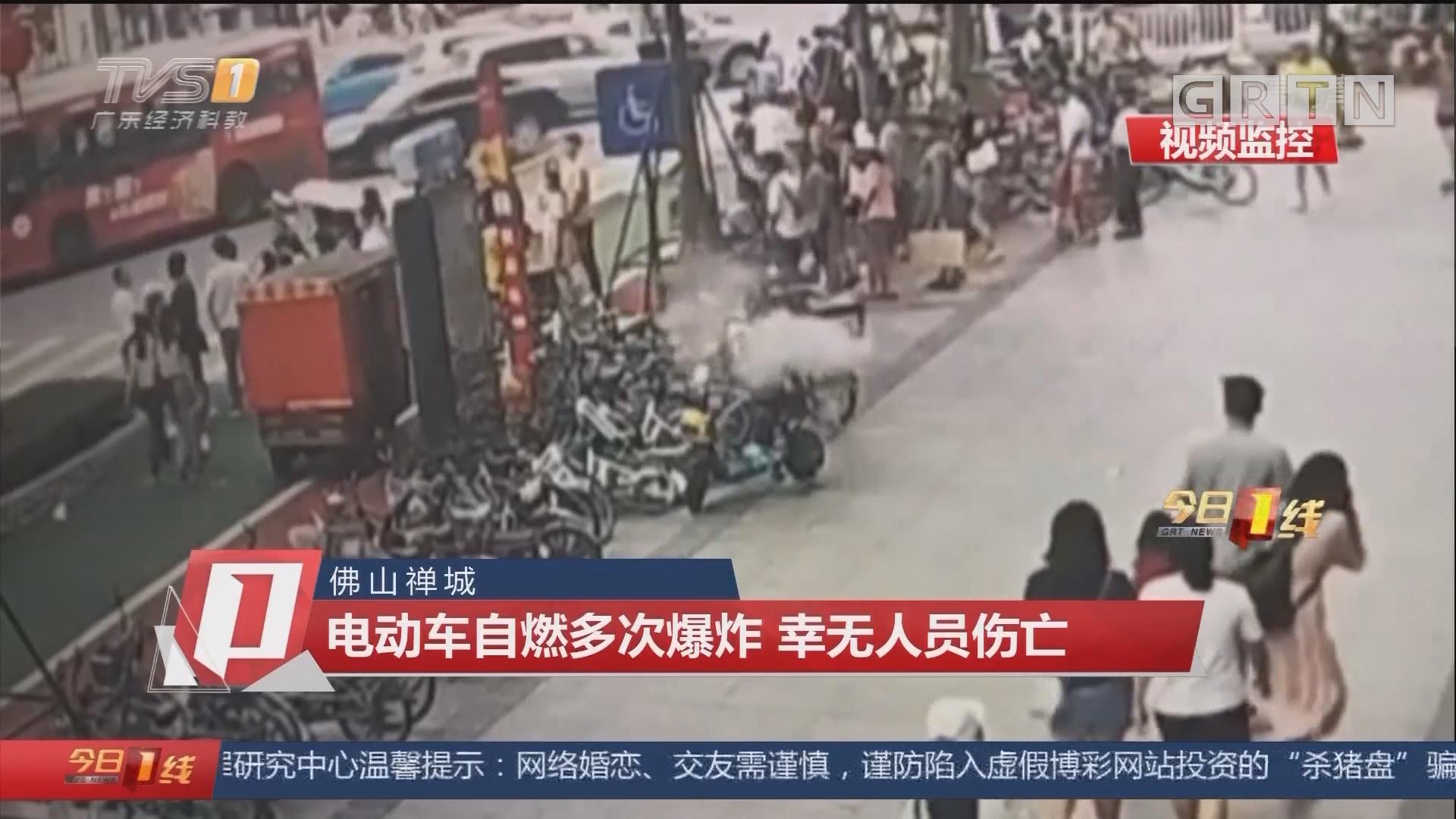 佛山禅城:电动车自燃多次爆炸 幸无人员伤亡