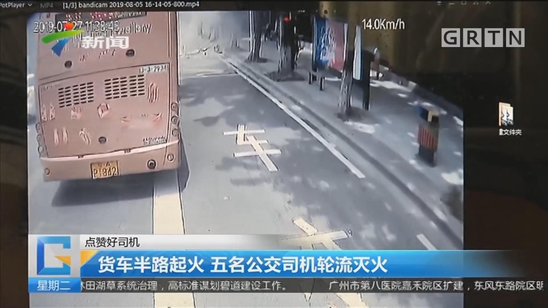 点赞好司机:货车半路起火 五名公交司机轮流灭火