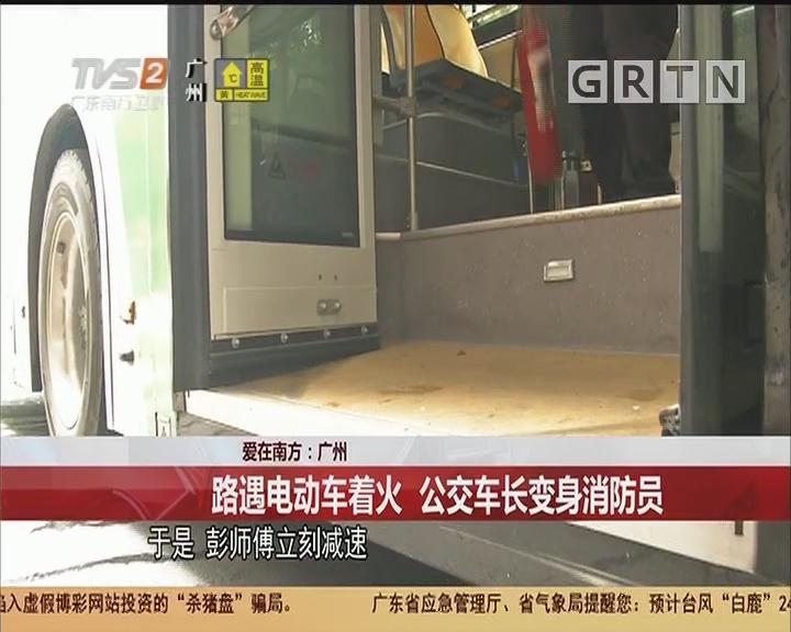 爱在南方:广州 路遇电动车着火 公交车长变身消防员