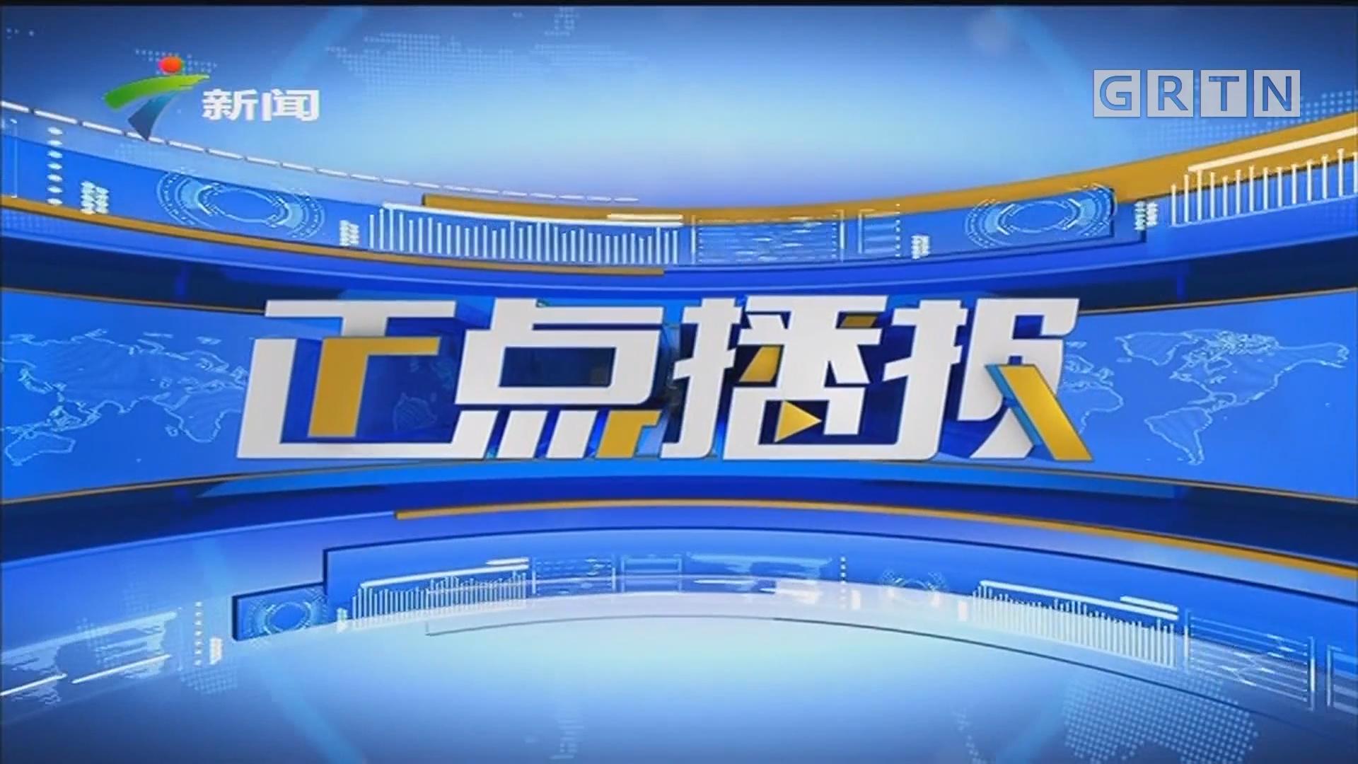 "[HD][2019-08-09]正点播报:中央气象台发布台风红色预警:台风""利奇马""明天将登陆浙江"