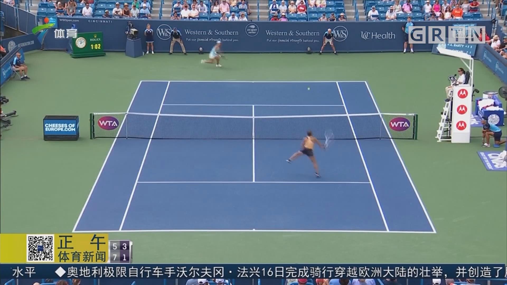 WTA辛辛那提网球赛 巴蒂逆转晋级半决赛