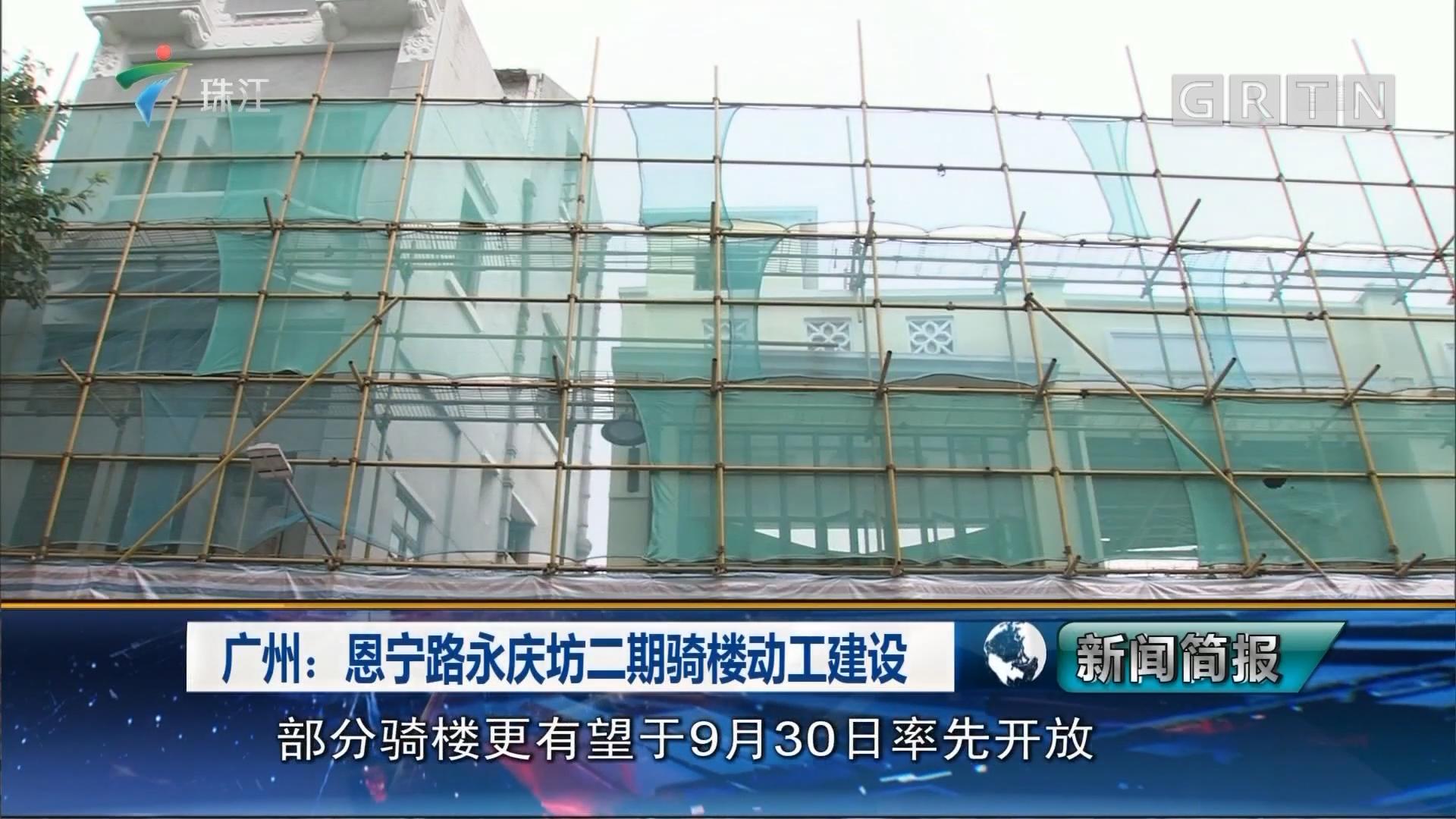 广州:恩宁路永庆坊二期骑楼动工建设