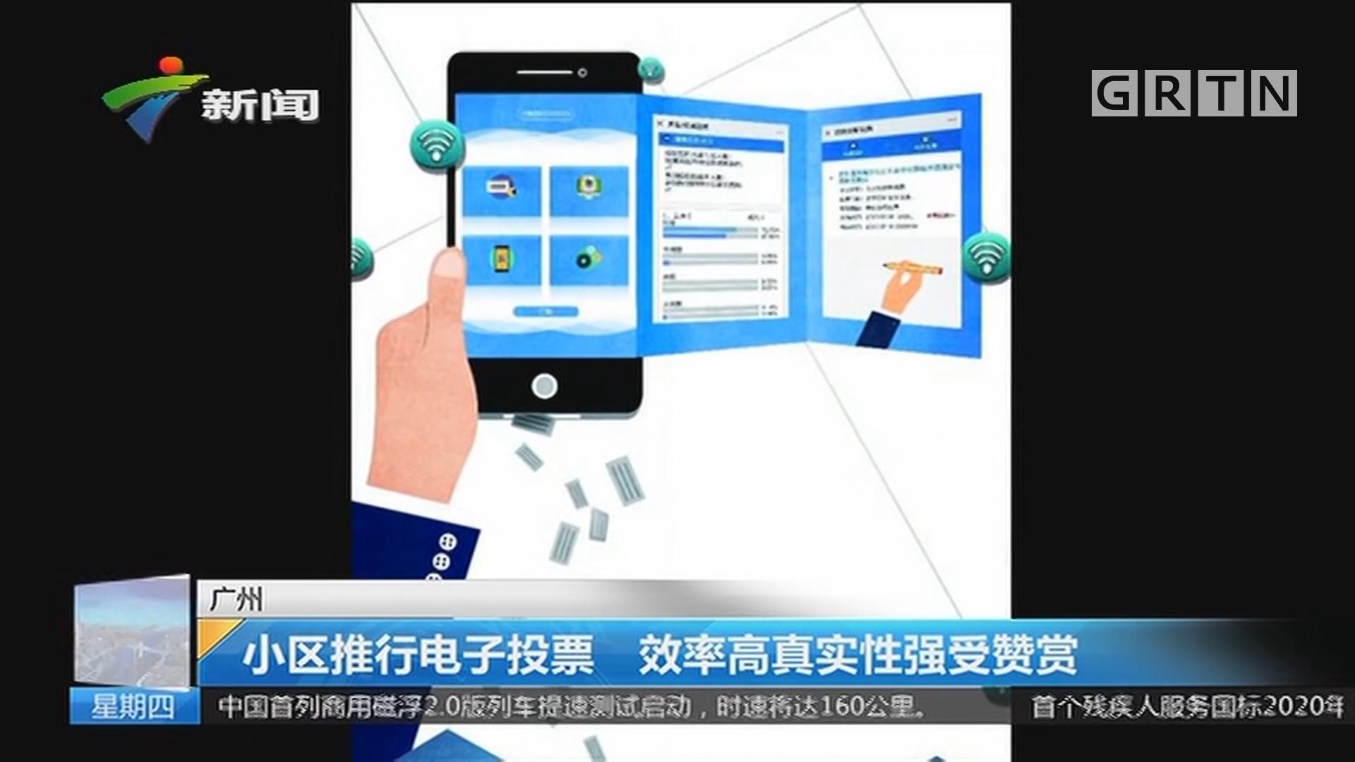 广州:小区推行电子投票 效率高真实性强受赞赏