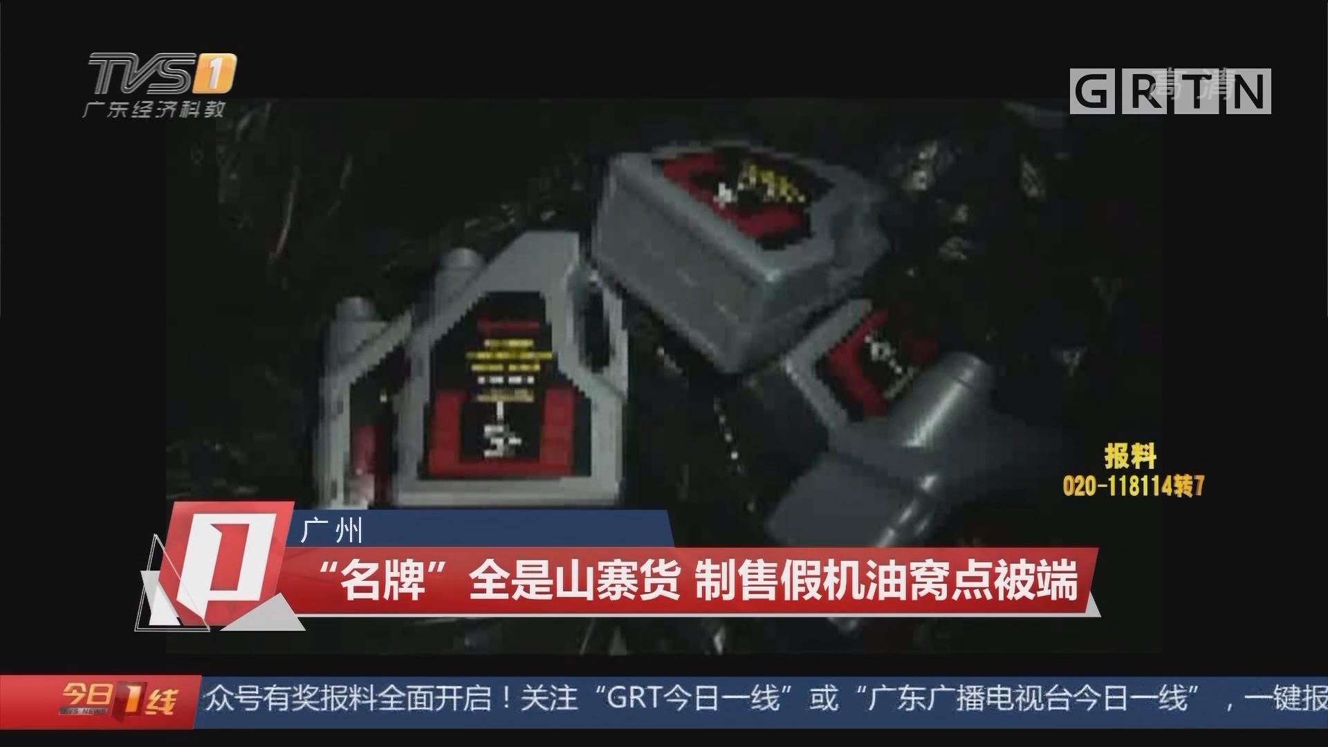 """广州 """"名牌""""全是山寨货 制售假机油窝点被端"""
