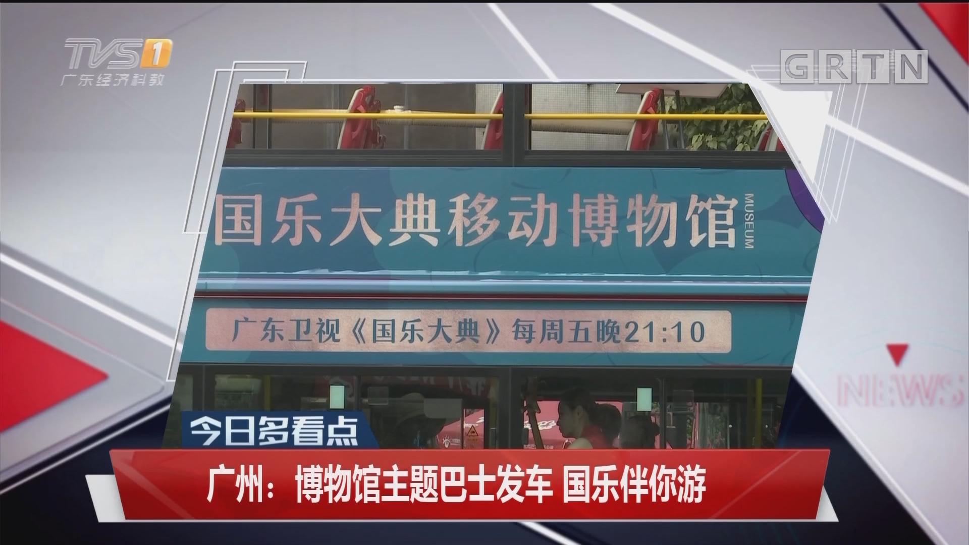 广州:博物馆主题巴士发车 国乐伴你游