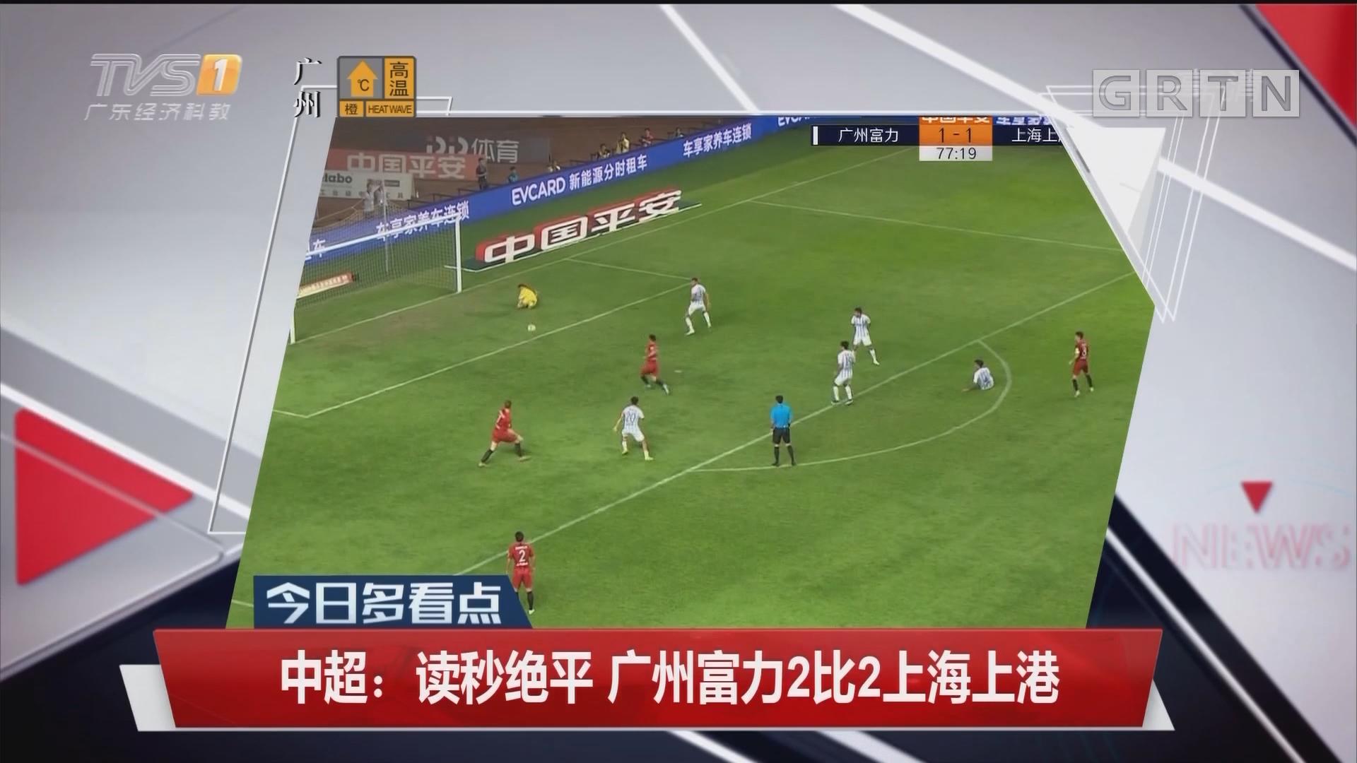 中超:读秒绝平 广州富力2比2上海上港