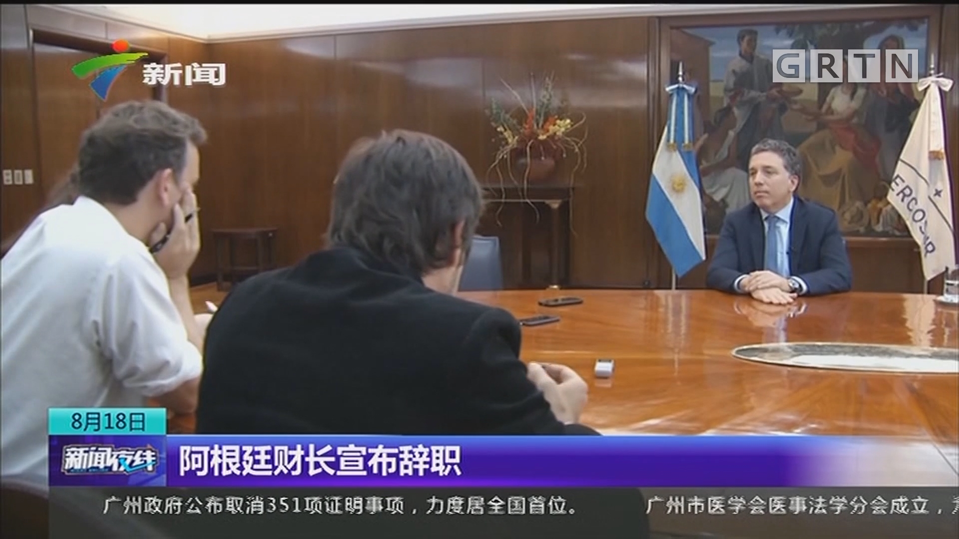 阿根廷财长宣布辞职