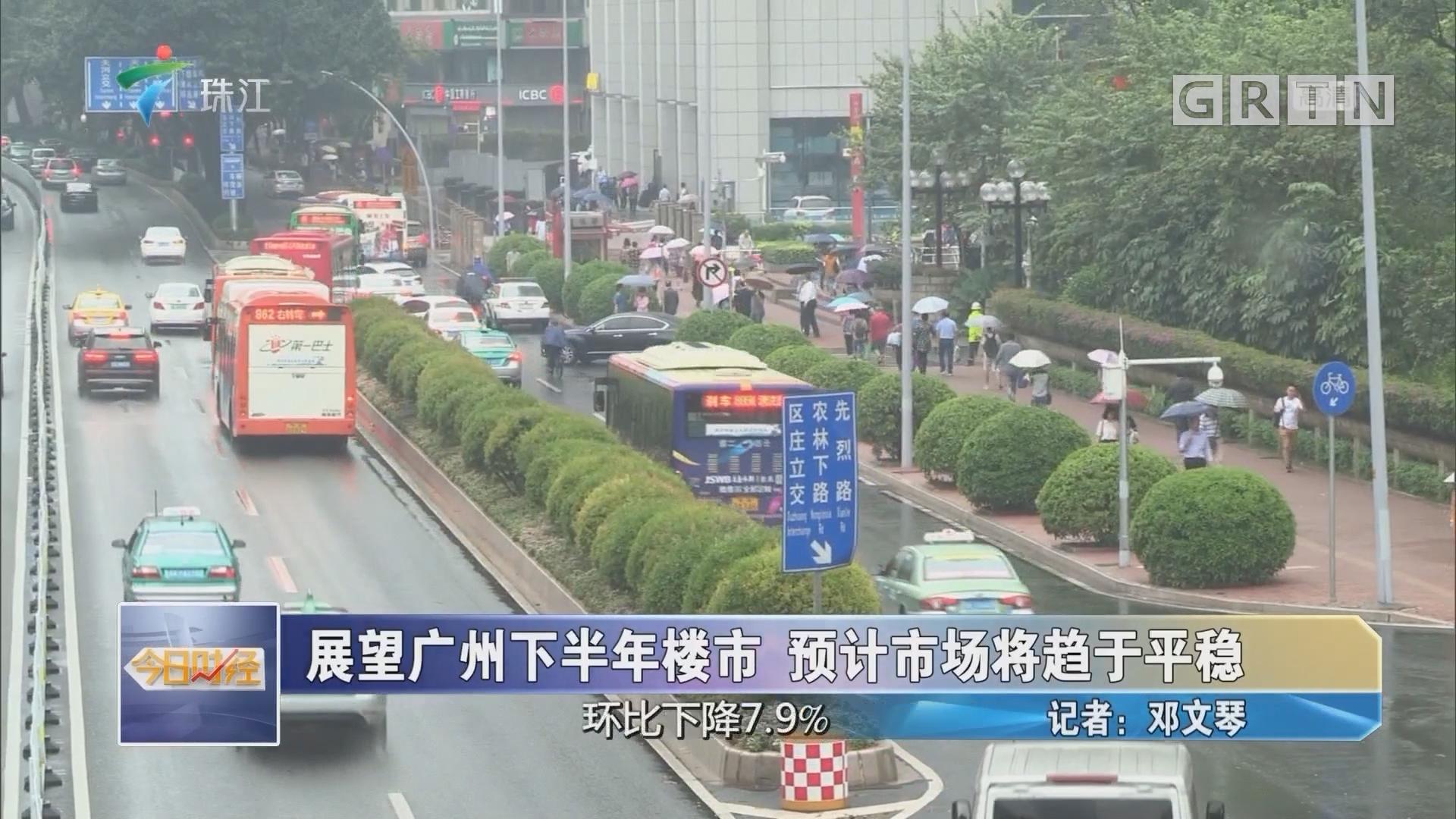 展望广州下半年楼市 预计市场将趋于平稳