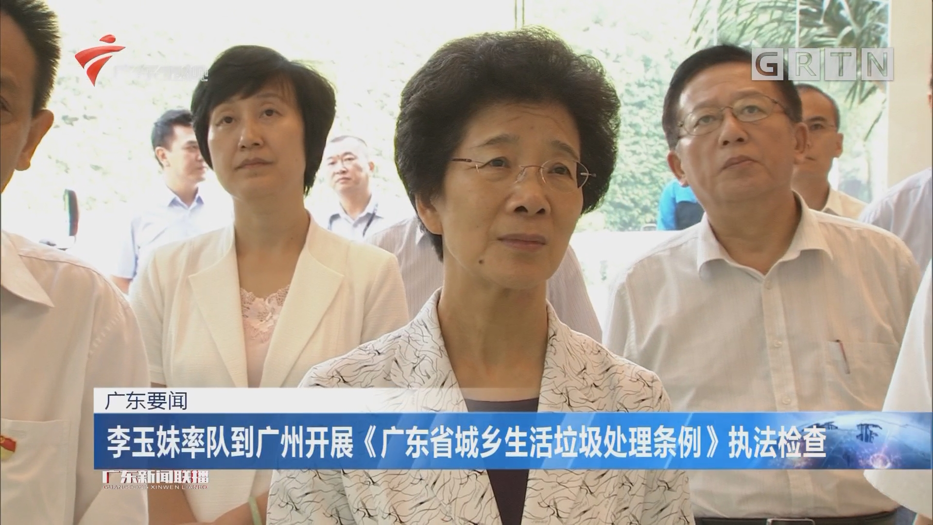 李玉妹率队到广州开展《manbetx手机版 - 登陆省城乡生活垃圾处理条例》执法检查