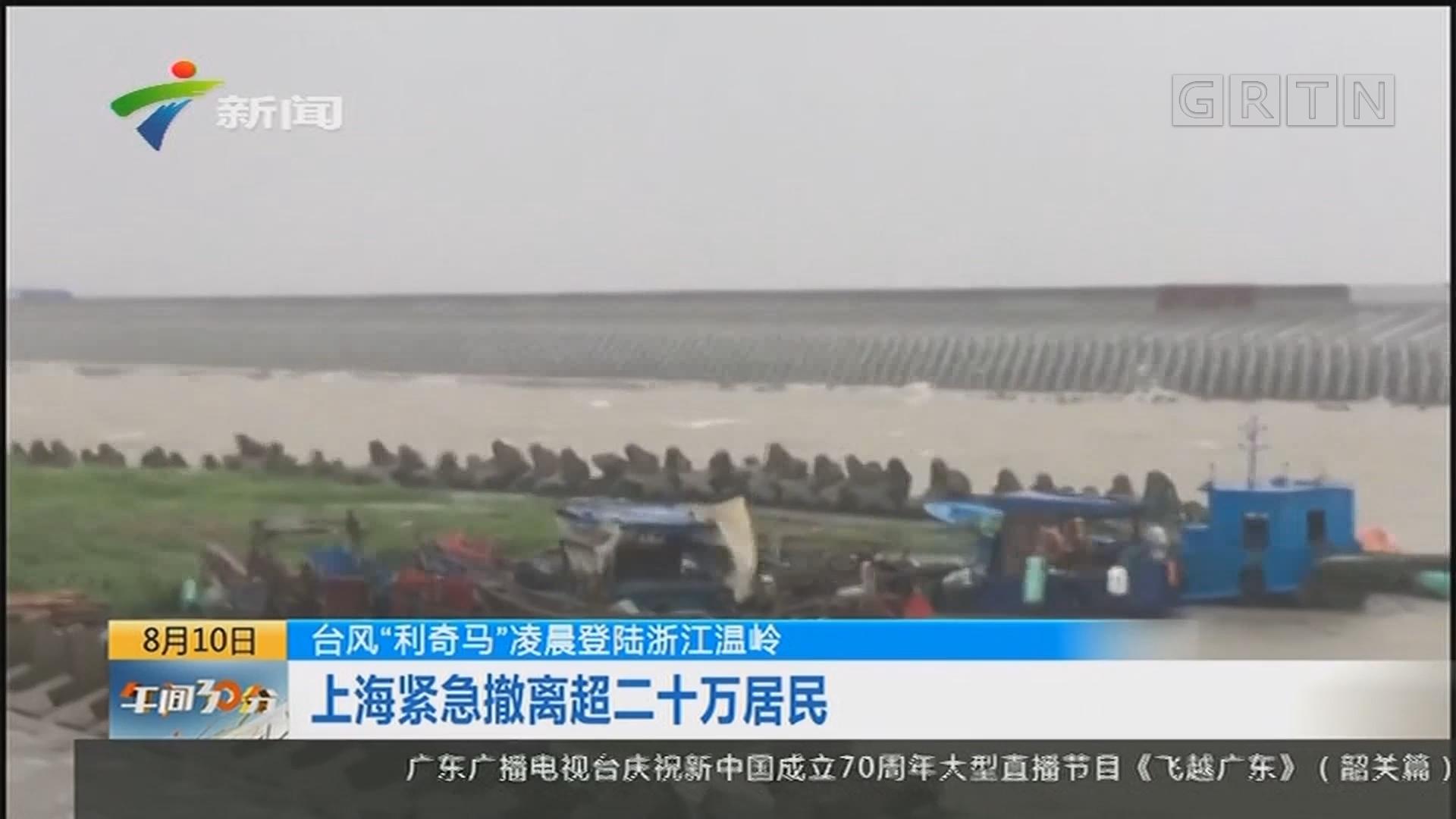 """台风""""利奇马""""凌晨登陆浙江温岭:上海紧急撤离超二十万居民"""