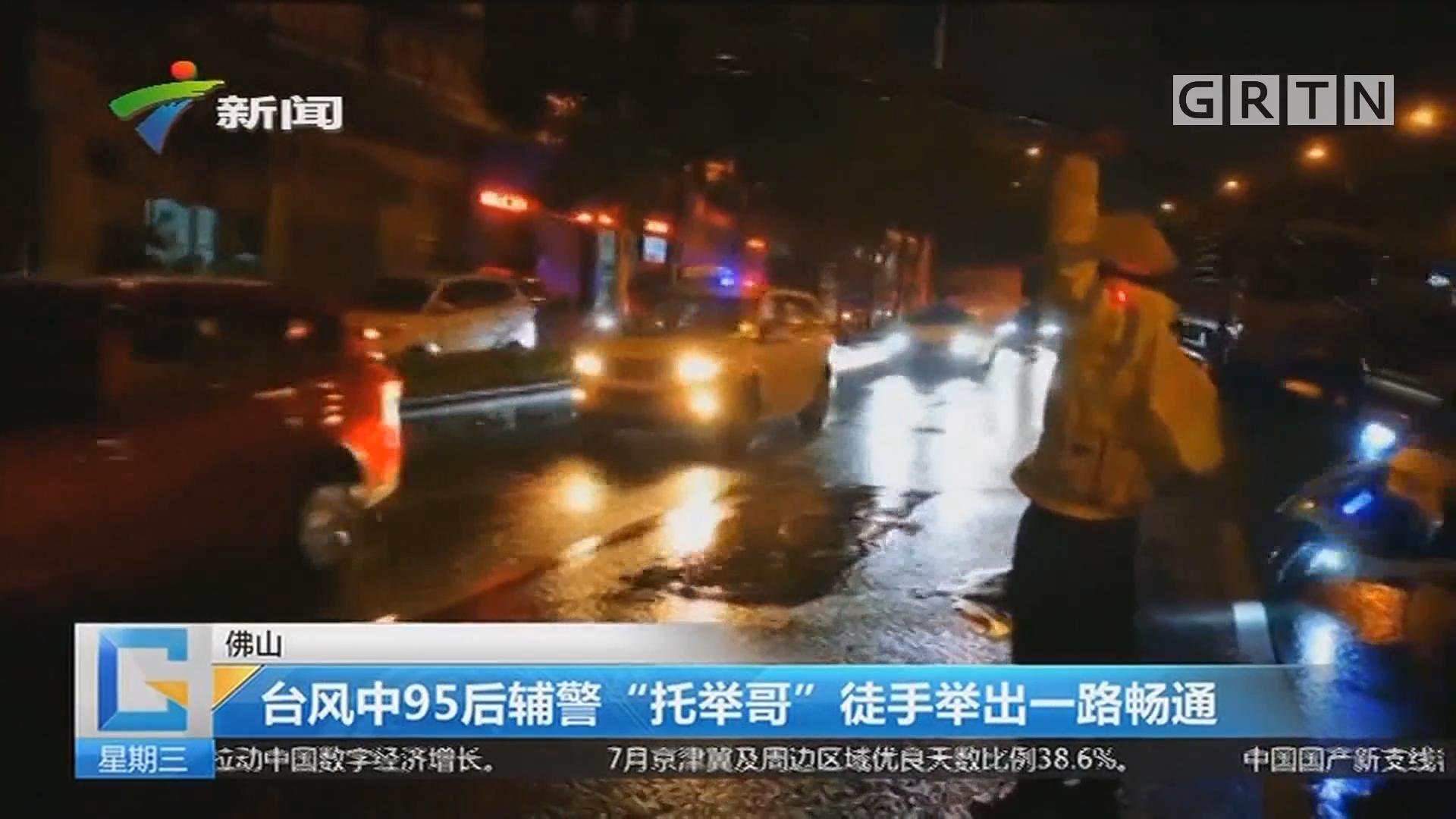 """佛山:台风中95后辅警""""托举哥""""徒手举出一路畅通"""