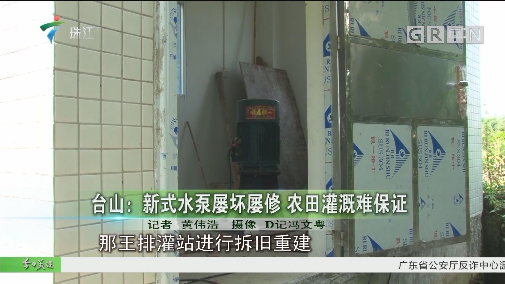 台山:新式水泵屡坏屡修 农田灌溉难保证
