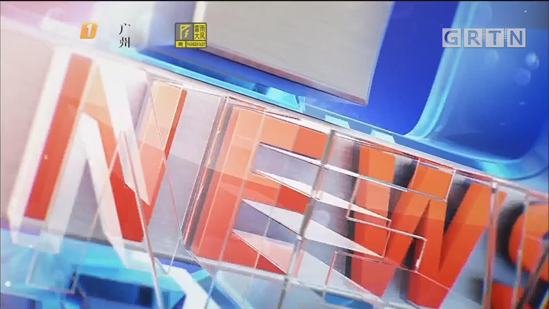 [HD][2019-08-16]南方财经报道:广州一次性公布取消351项证明事项