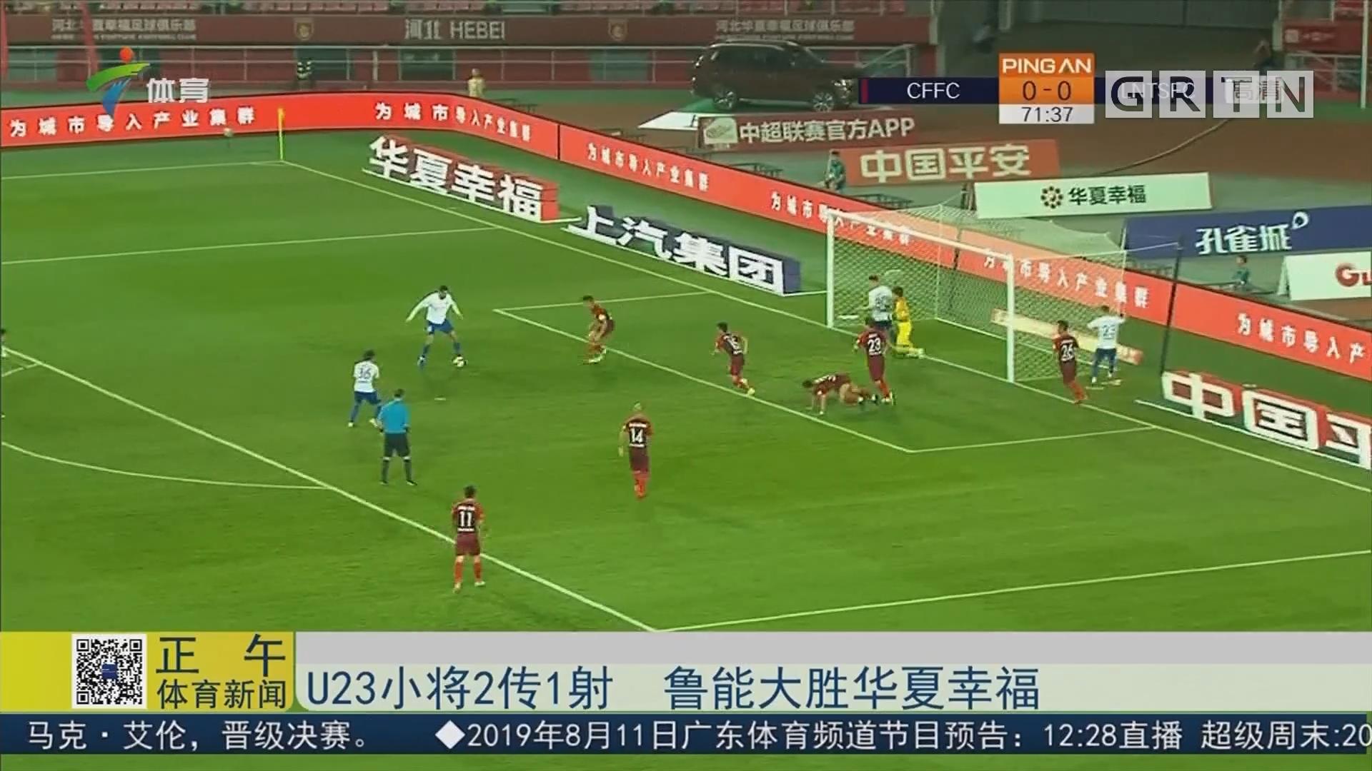 U23小将2传1射 鲁能大胜华夏幸福