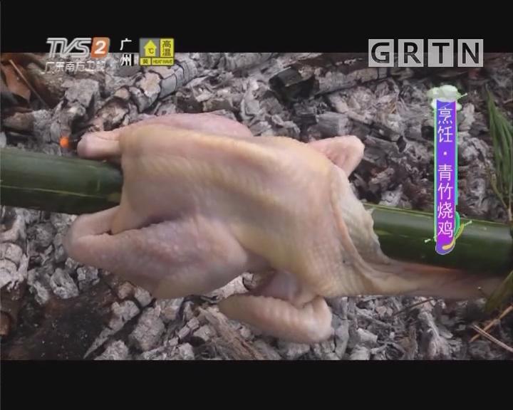 烹饪·青竹烧鸡