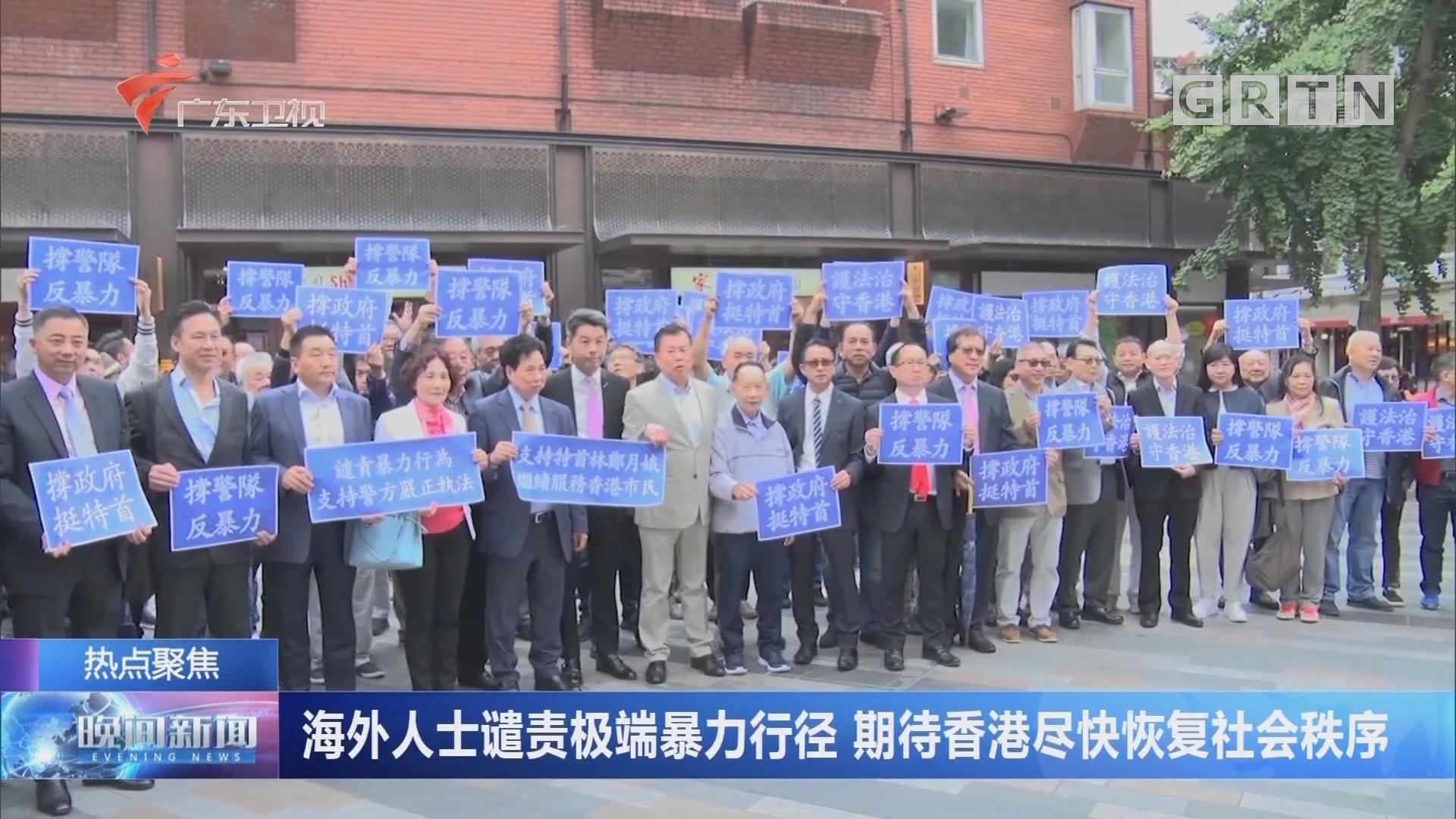 海外人士谴责极端暴力行径 期待香港尽快恢复社会秩序
