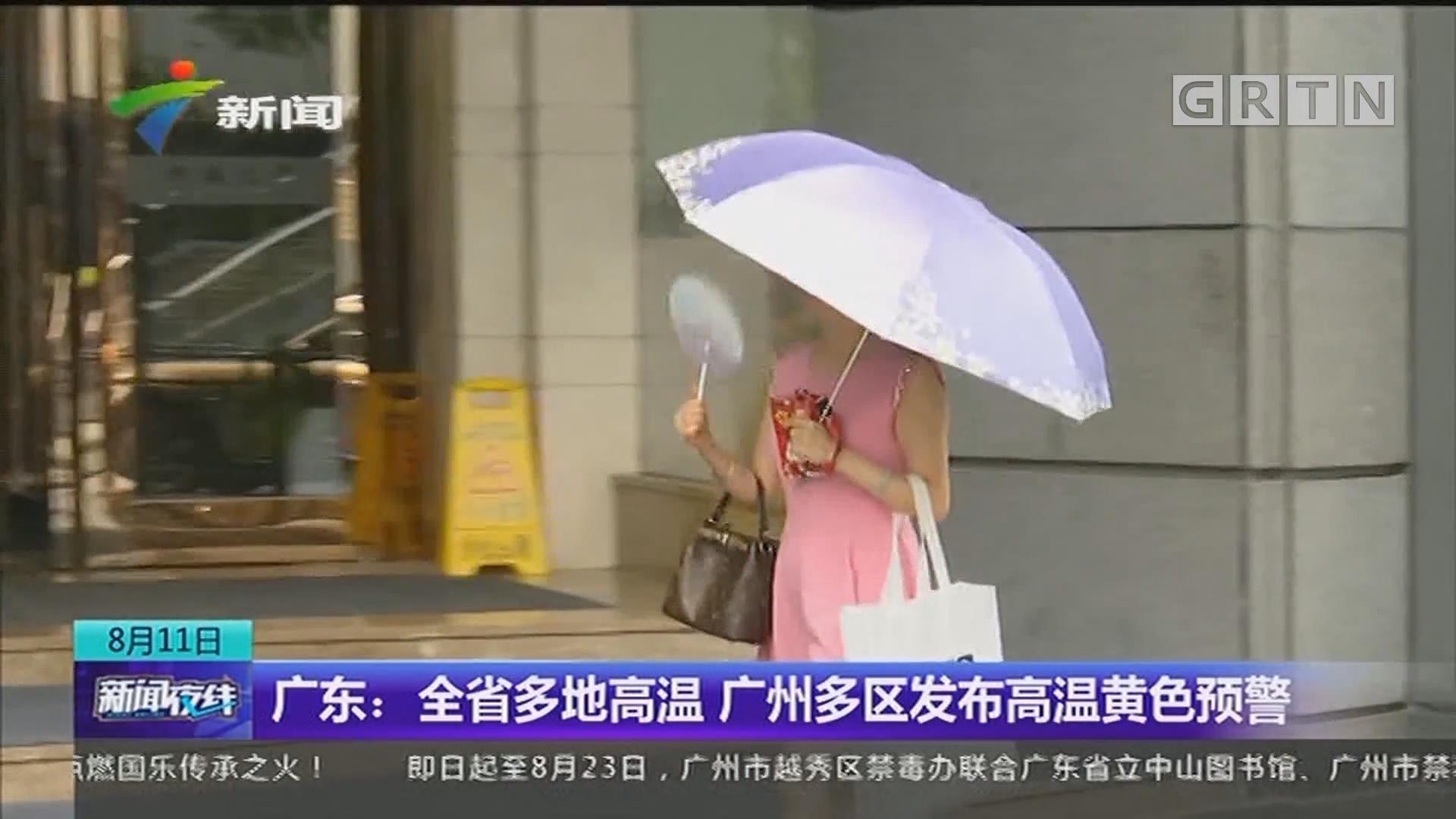 广东:全省多地高温 广州多区发布高温黄色预警