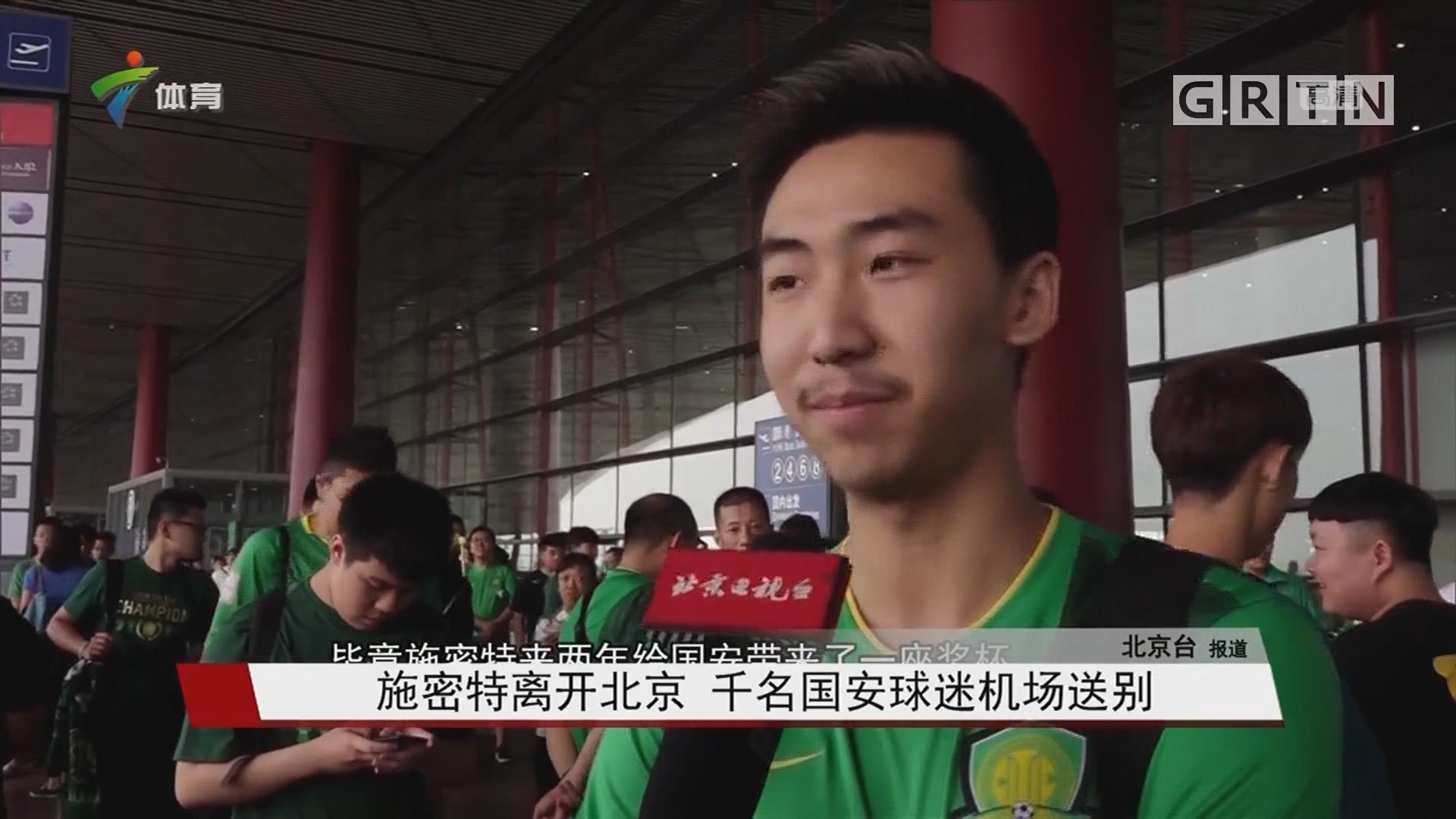 施密特离开北京 千名国安球迷机场送别