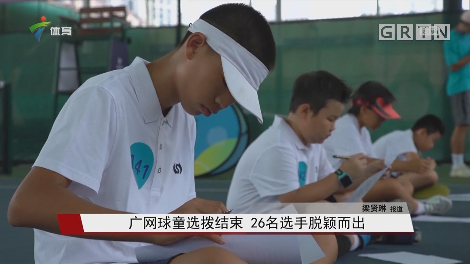 广网球童选拨结束 26名选手脱颖而出