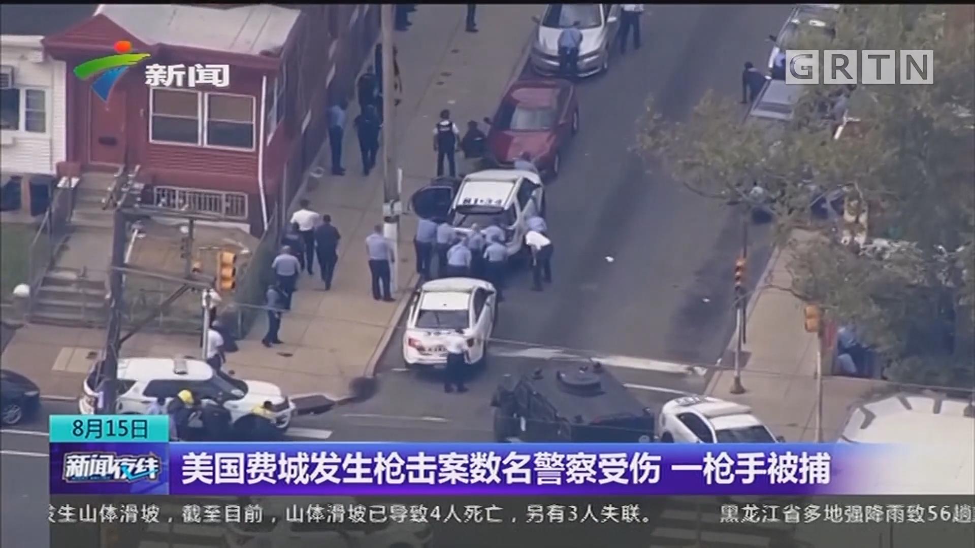 美国费城发生枪击案数名警察受伤 一枪手被捕