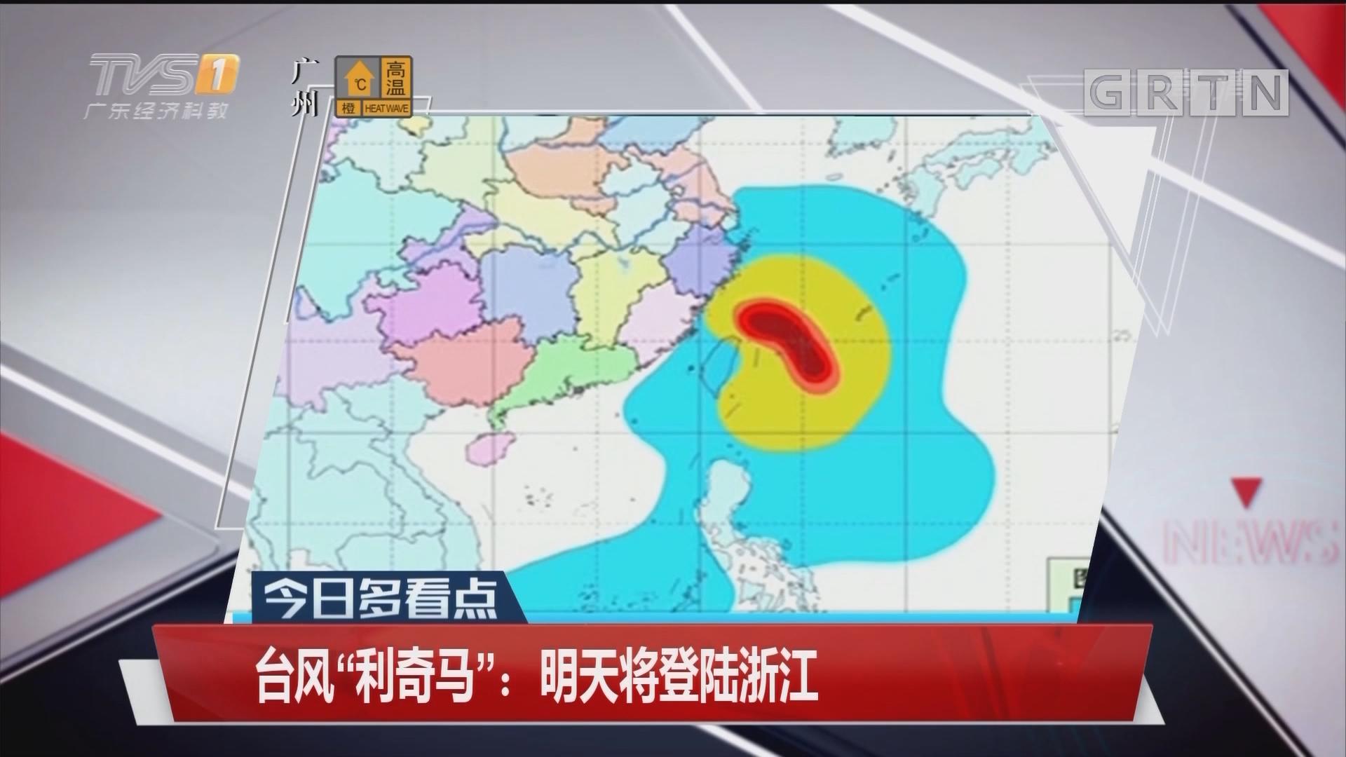 """台风""""利奇马"""":明天将登陆浙江"""