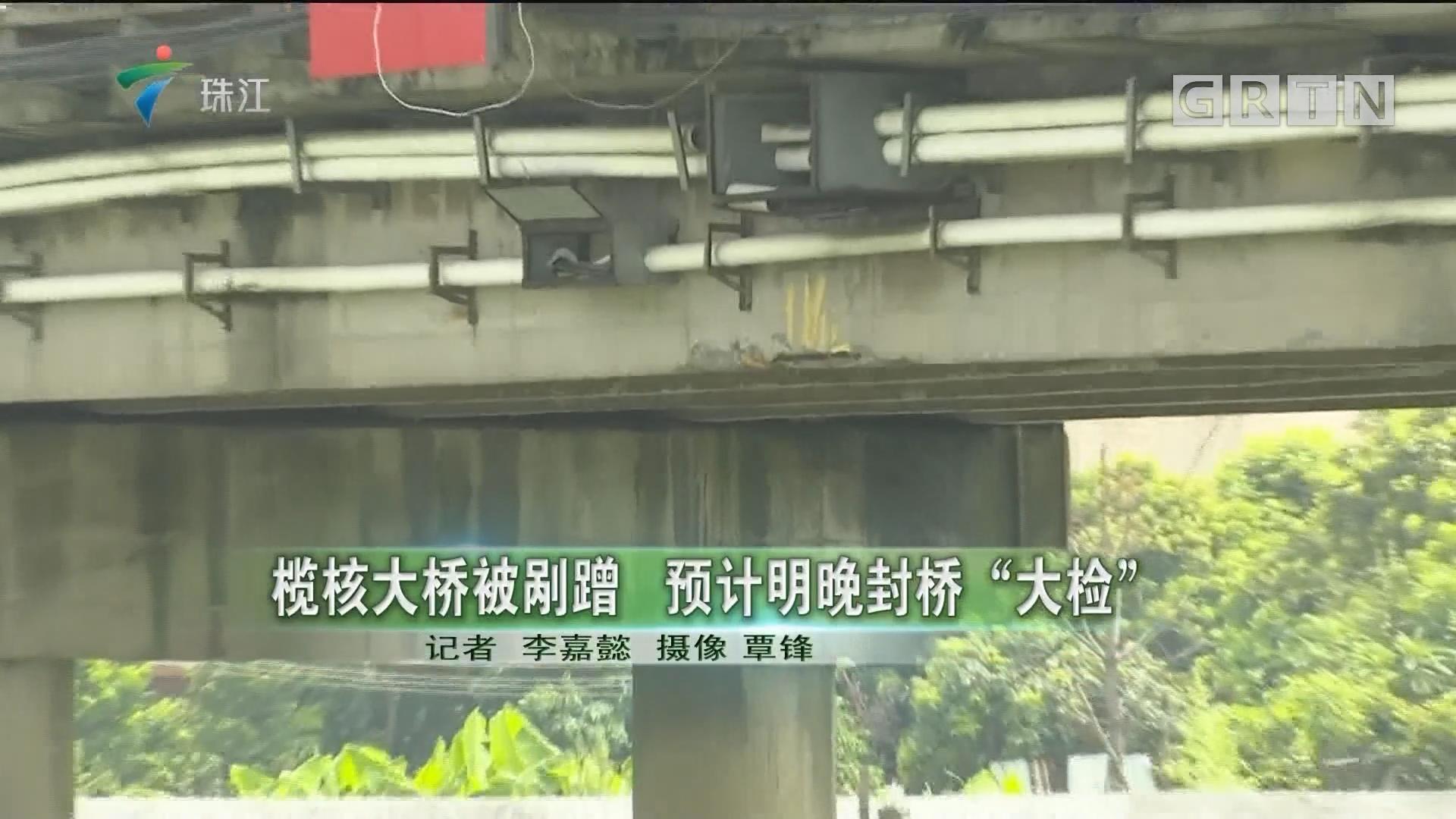 """榄核大桥被剐蹭 预计明晚封桥""""大检"""""""