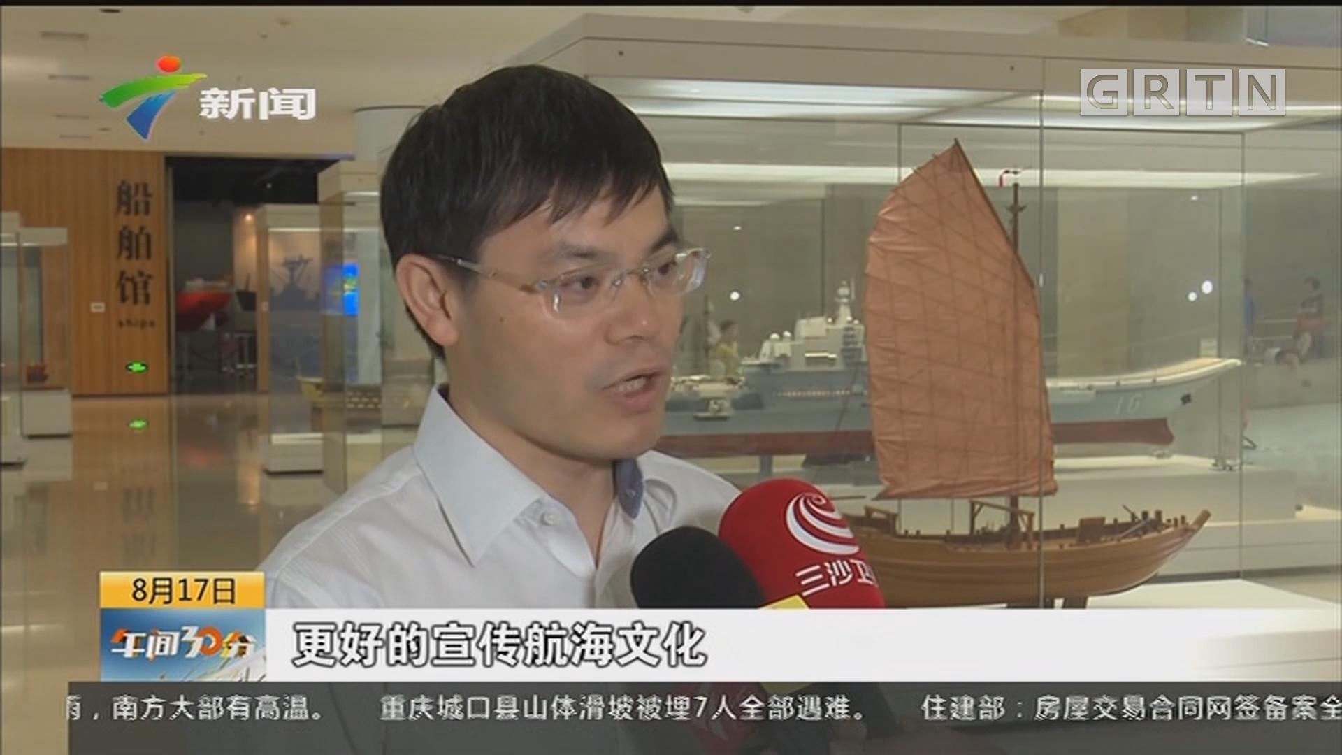 上海暑期再掀科普潮:2019科学之夜亮相中国航海博物馆