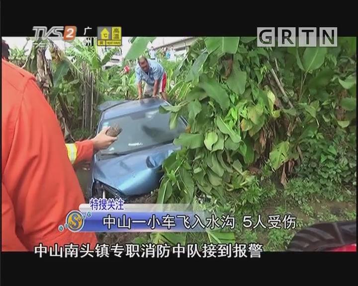 中山一小车飞入水沟 5人受伤