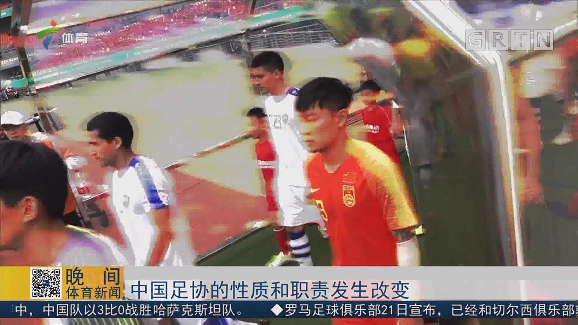 中国足协的性质和职责发生改变