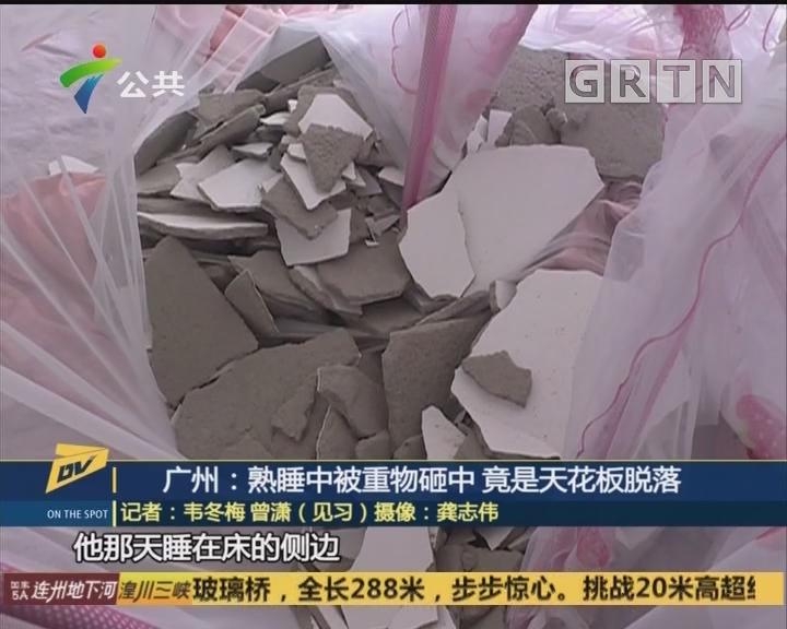 广州:熟睡中被重物砸中 竟是天花板脱落