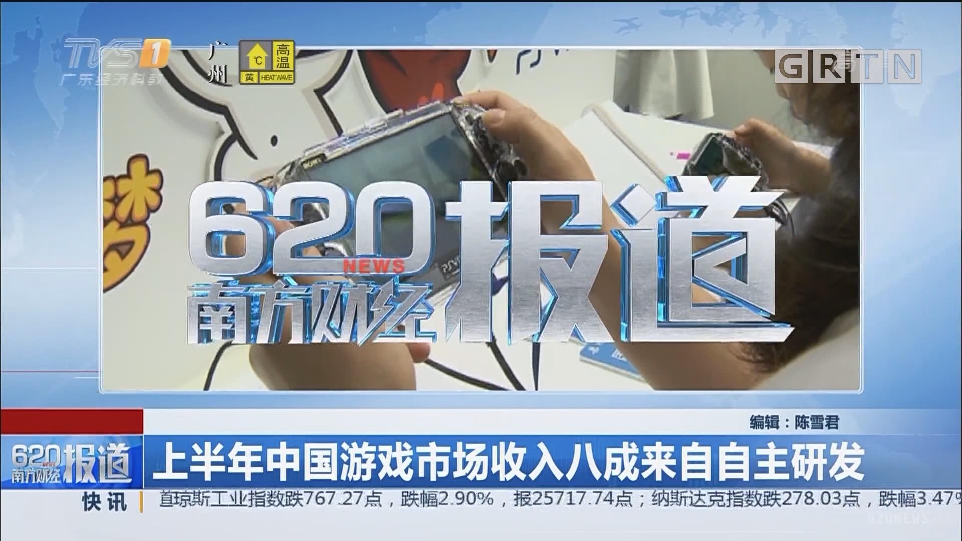 上半年中国游戏市场收入八成来自自主研发