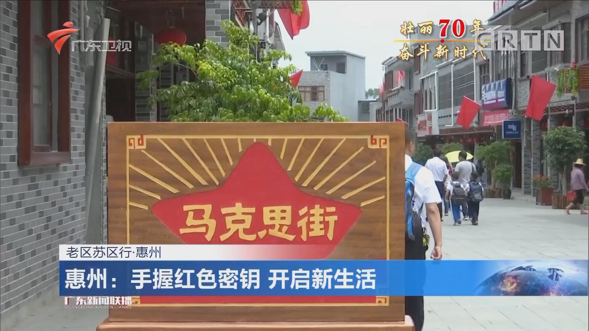 惠州:手握红色密钥 开启新生活