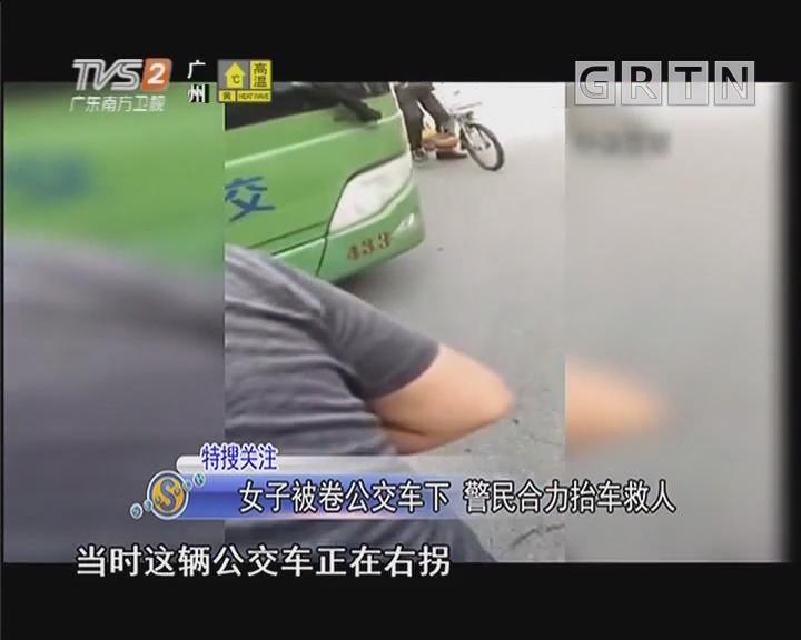 女子被卷公交车下 警民合力抬车救人