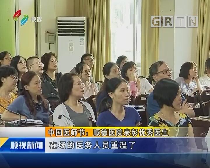 中国医师节:顺德医院表彰优秀医生