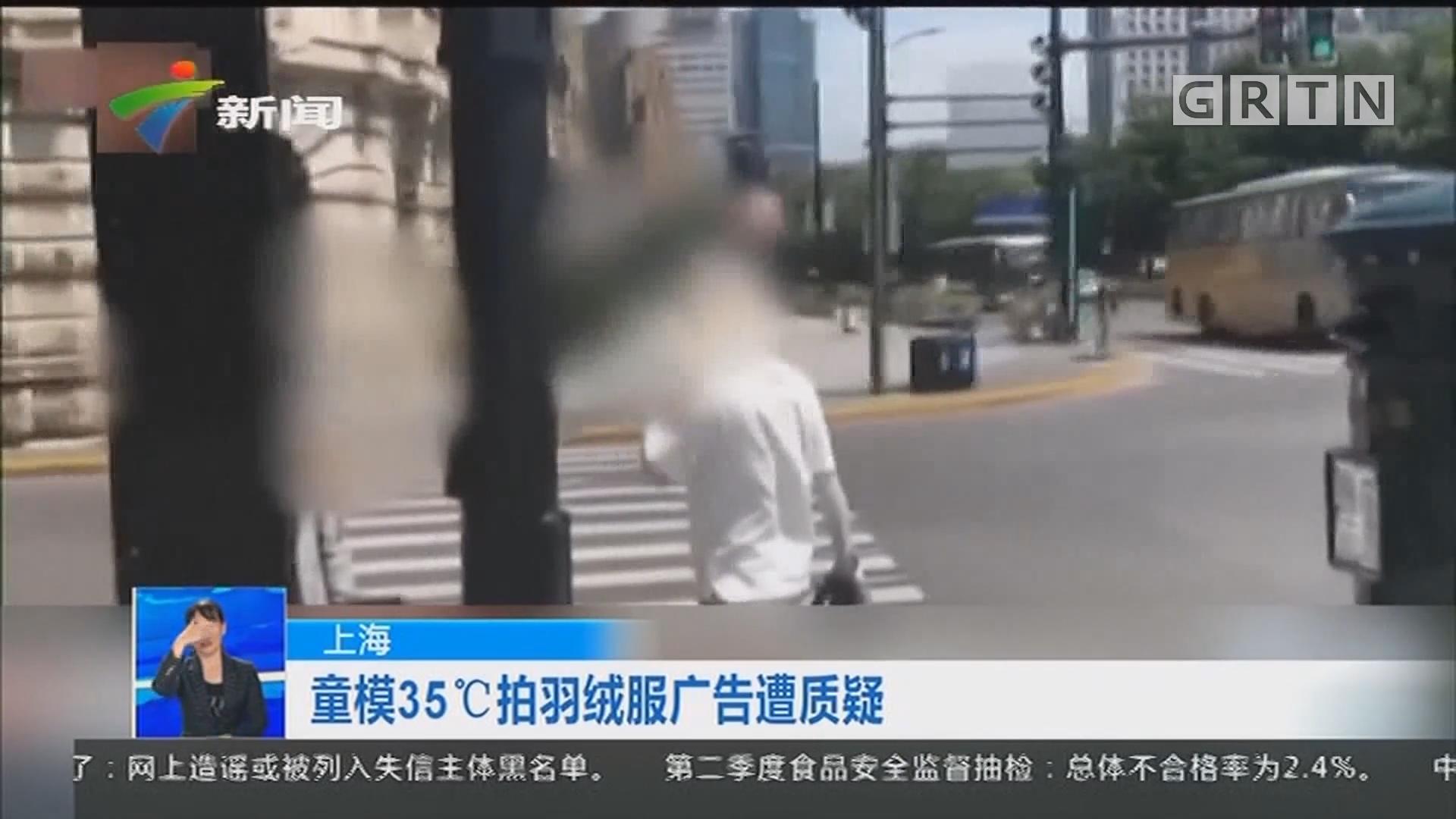 上海:童模35℃拍羽绒服广告遭质疑
