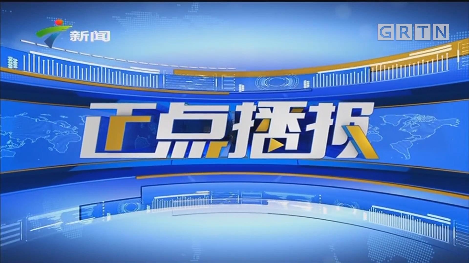 [HD][2019-08-12]正点播报:广州:今年以来 警方为17万群众挽回3.5亿经济损失