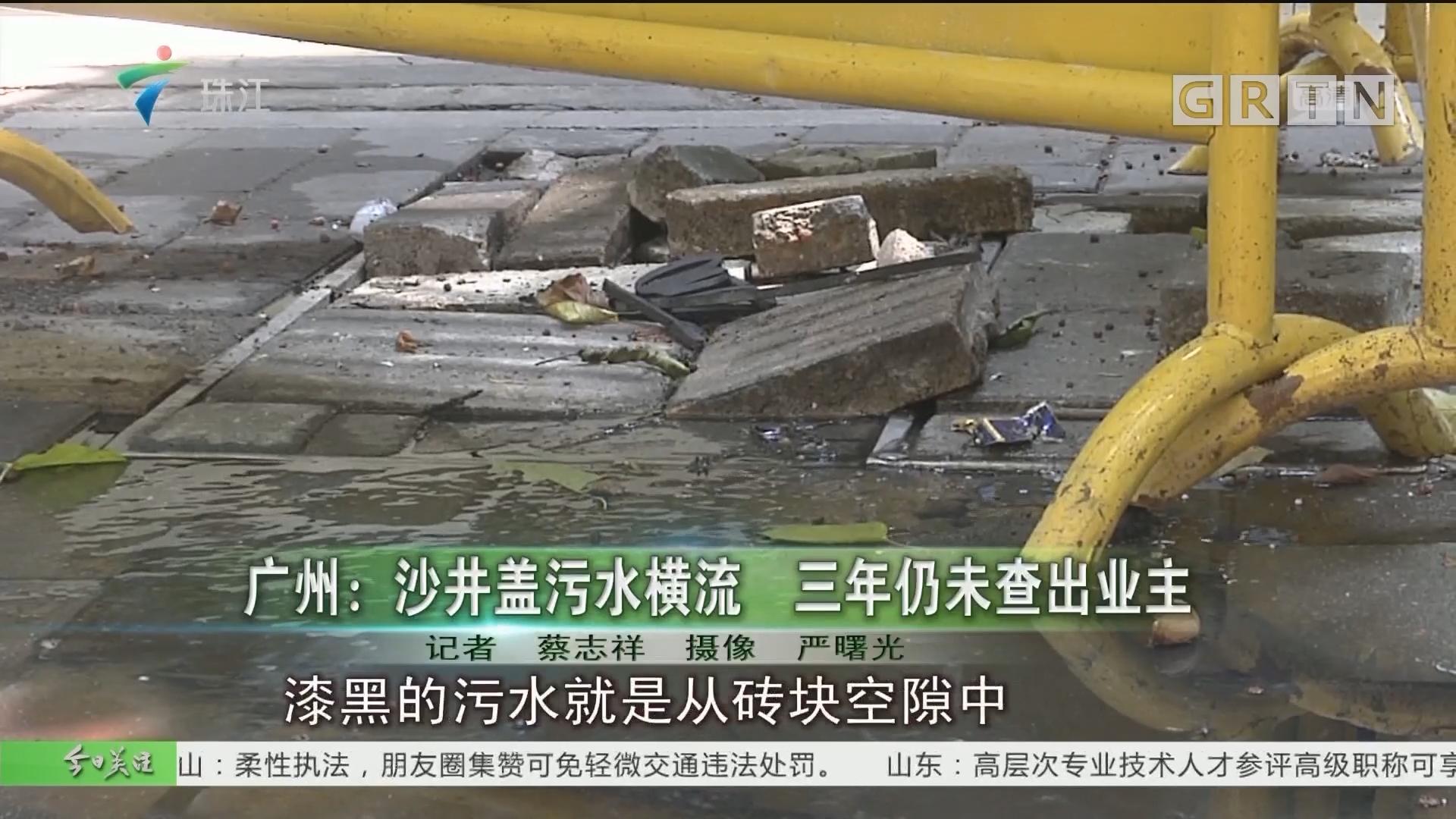 广州:沙井盖污水横流 三年仍未查出业主