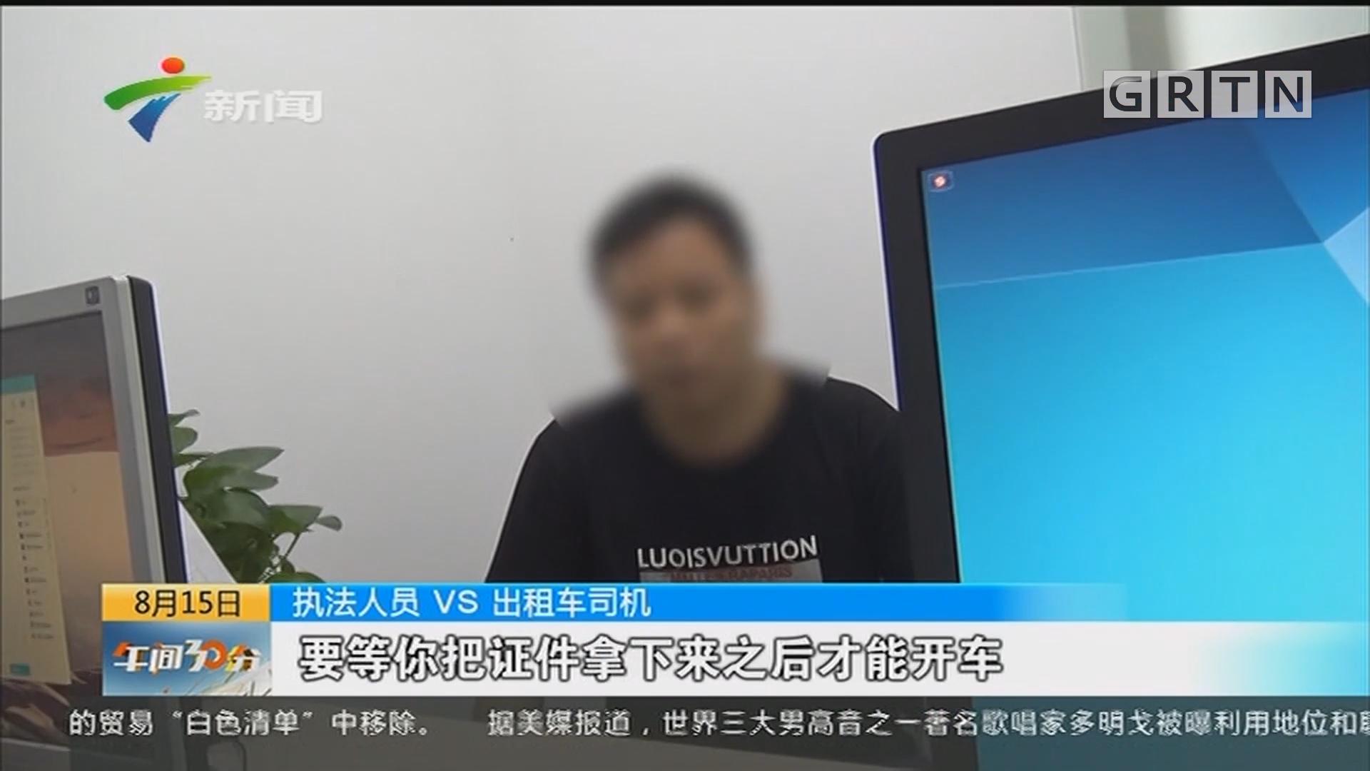 广州 记者调查:打车遭司机议价后被赶下车