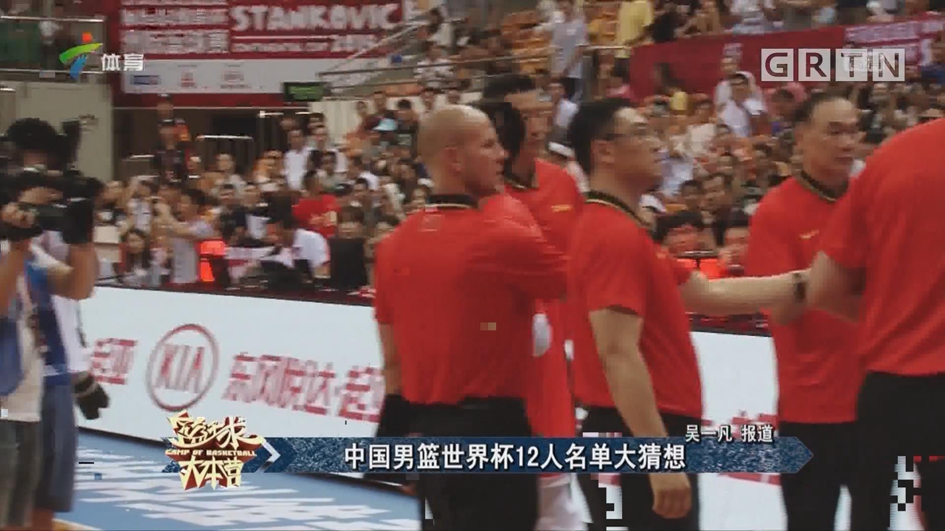 中国男篮世界杯12人名单大猜想