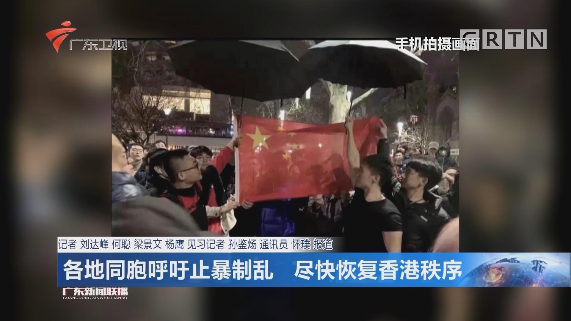 各地同胞呼吁止暴制乱 尽快恢复香港秩序