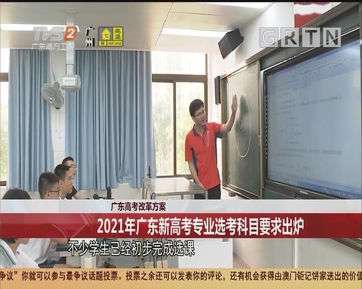 manbetx手机版 - 登陆高考改革方案 2021年manbetx手机版 - 登陆新高考专业选考科目要求出炉