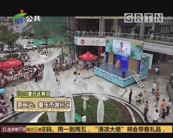 2019夏日送清凉 第二站:肇庆市端州区